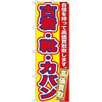 のぼり旗 古着・靴・カバン (GNB-178)
