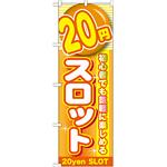 のぼり旗 20円スロット (GNB-1782)