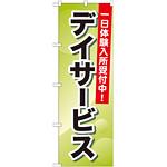 のぼり旗 デイサービス 1日体験入所受付中! (GNB-1797)