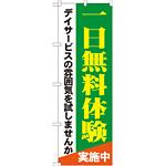 のぼり旗 一日無料体験 (GNB-1798)