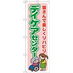 のぼり旗 デイケアセンター (GNB-1799)