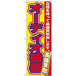のぼり旗 オーディオ機器 (GNB-180)