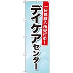 のぼり旗 デイケアセンター 一日体験入所受付中! (GNB-1800)