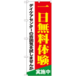 のぼり旗 一日無料体験実施中 (GNB-1801)