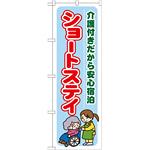 のぼり旗 ショートステイ (GNB-1802)
