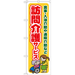 のぼり旗 訪問介護サービス (GNB-1804)