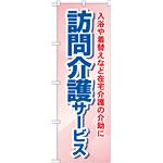 のぼり旗 訪問介護サービス 入浴や着替えなど・・ (GNB-1805)