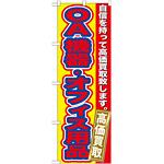 のぼり旗 OA機器・オフィス用品 (GNB-181)