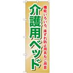 のぼり旗 介護用ベッド (GNB-1812)