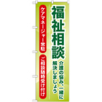 のぼり旗 福祉相談 (GNB-1814)