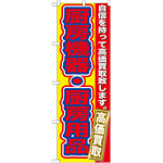 のぼり旗 厨房機器・厨房用品 (GNB-182)
