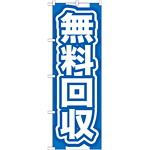 のぼり旗 無料回収 青 (GNB-185)