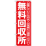 のぼり旗 無料回収所 赤 (GNB-186)