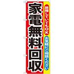 のぼり旗 家電無料回収 (GNB-188)