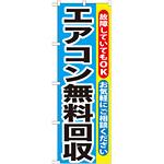 のぼり旗 エアコン無料回収 (GNB-190)