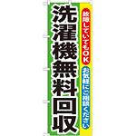 のぼり旗 洗濯機無料回収 (GNB-191)