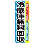 のぼり旗 冷蔵庫無料回収 (GNB-192)