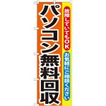 のぼり旗 パソコン無料回収 (GNB-195)