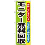 のぼり旗 モニター無料回収 (GNB-196)