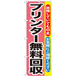 のぼり旗 プリンター無料回収 (GNB-197)