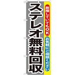 のぼり旗 ステレオ無料回収 (GNB-199)