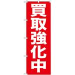 のぼり旗 買取強化中 (GNB-204)