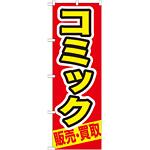 のぼり旗 コミック (GNB-206)