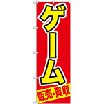 のぼり旗 ゲーム 販売・買取 (GNB-207)