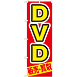 のぼり旗 DVD (GNB-208)