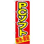のぼり旗 PCソフト (GNB-210)
