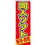 のぼり旗 同人ソフト (GNB-211)