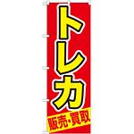 のぼり旗 トレカ (GNB-212)