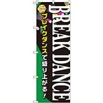 のぼり旗 BRAEAK DANCE (GNB-2120)