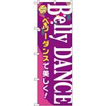 のぼり旗 Belly DANCE (GNB-2124)