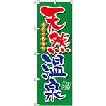 のぼり旗 天然温泉 (GNB-2138)