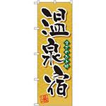 のぼり旗 温泉宿 (GNB-2140)