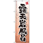 のぼり旗 露天岩風呂 (GNB-2142)