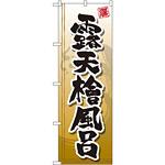 のぼり旗 露天檜風呂 (GNB-2143)