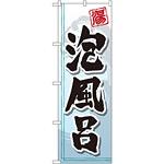 のぼり旗 泡風呂 (GNB-2147)