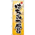 のぼり旗 はちみつ風呂 (GNB-2157)