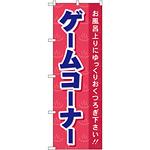 のぼり旗 ゲームコーナ (GNB-2160)
