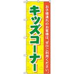 のぼり旗 キッズコーナー (GNB-2161)