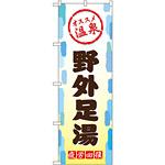 のぼり旗 野外足湯 (GNB-2165)
