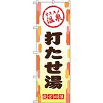 のぼり旗 打たせ湯 (GNB-2169)