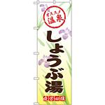 のぼり旗 しょうぶ湯 (GNB-2171)