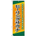 のぼり旗 ヒーリングサウナ (GNB-2176)