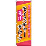 のぼり旗 モイスチャーサウナ (GNB-2178)