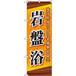 のぼり旗 岩盤浴 オレンジ (GNB-2180)