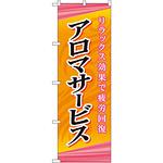 のぼり旗 アロマサービス (GNB-2181)
