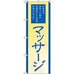 のぼり旗 マッサージ (GNB-2184)